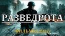 Военные Фильмы РАЗВЕДРОТА ! Русские Военные Ффильмы 1941 45 ВОВ !