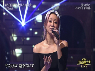 [Live] Koda Kumi - Ai no Uta (Japan Yusen Taisho / 2017.12.04)
