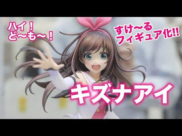 予約開始! Tokyo Otaku Mode がおくるプロジェクト「キズナアイ スケールフィ 1246