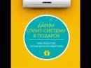 Акция на 1-комнатные квартиры: СПЛИТ-СИСТЕМА В ПОДАРОК!