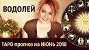 ВОДОЛЕЙ ТАРО ПРОГНОЗ на ИЮНЬ 2018 года Онлайн гадание