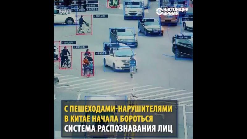 В Китае тестируют систему тотальной слежки / Видео дня [Рифмы и Панчи]