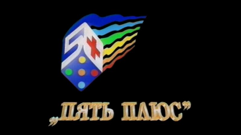 1991-Телеигра Пять плюс