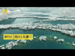 Первый снег в национальном парке Цзючжайгоу после землетрясения