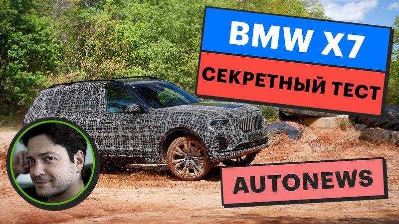 Первый тест BMW X7 увидел свет