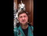 Поздравление от Кадырова