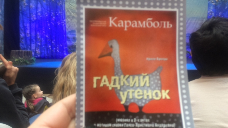 «Гадкий Утёнок». Театр Карамболь. В рамках «Золотой Маски в городе».