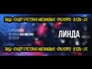 Линда - Концерт в Ресторане Максимилианс - Красноярск - 30.11.2016 - live - Ю-720-HD - mp4