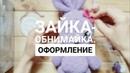 Зайка Обнимайка Оформление Вязаный зайчик Амигуруми МК по вязанию игрушки