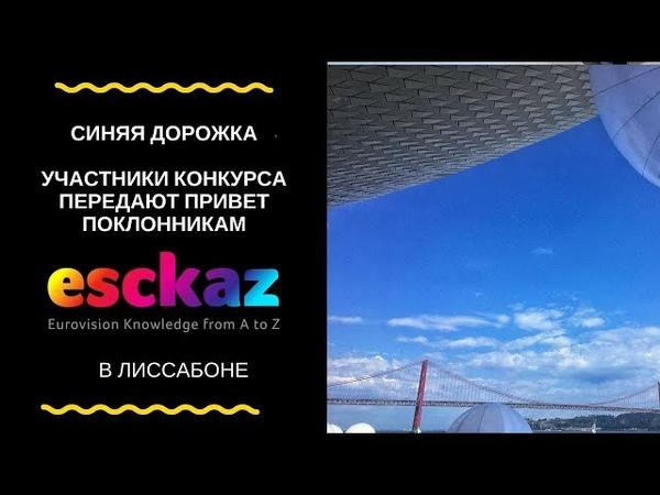 ESCKAZ в Лиссабоне: Участники Евровидения передают привет русскоязычным фанатам (Синяя дорожка)