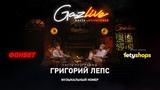 #GAZLIVE | Баста и Григорий Лепс (Импровизированный концерт)
