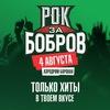 ТУРЫ - Go Festivals Belarus