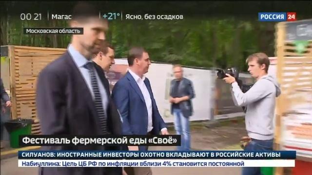 Новости на Россия 24 • В Архангельском открылся фестиваль фермерской еды