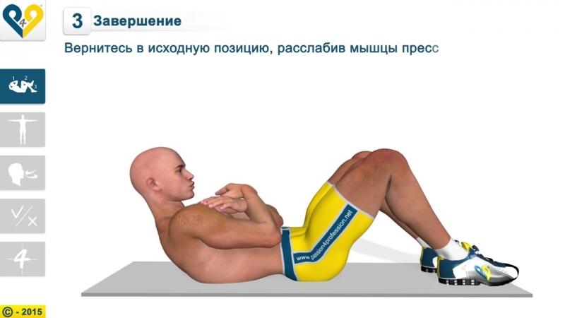 Упражнения для мыщц живота_ Подъемы туловища со скрещенными руками
