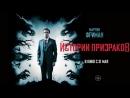 Истории призраков — Русский трейлер 2018