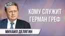 Михаил Делягин Зачем Центробанку биометрические данные россиян