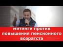Навальный зовет бунтовать против повышения пенсионного возраста