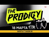 The Prodigy x Радио ENERGY