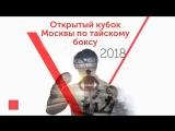 Кубок Москвы по Тайскому Боксу 25-27 мая