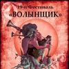 """Фестиваль """"Волынщик"""" 2018 Петербург. 11-12.06"""