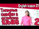Типичные ошибки в английском языке 2/ Английский с Ириной