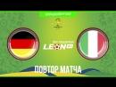 Германия - Италия. Повтор матча ЧМ 2006 года