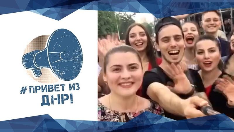 ПриветИзДонецка от команды СтудВесны Донбасса