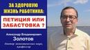За здоровую жизнь работника петиция или забастовка Профессор А В Золотов Пенсионная реформа
