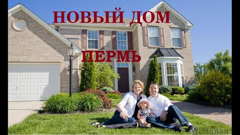 Дом с участком Пермь