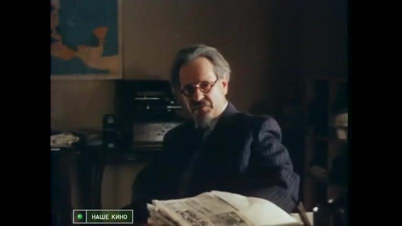 Лев Троцкий в Мексике (Эсперанса, 1988)