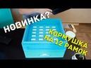 Новая кормушка на 12 рамочный улей ППУ Нижегородец