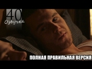 Аарон и Джексон ПОЛНАЯ ВЕРСИЯ 40 серия озвучка ЭММЕРДЕЙЛ