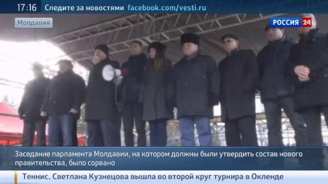 Новости на «Россия 24» • Парламент Молдавии не захотел обсуждать кандидатуру нового премьера