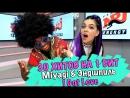 Радио ENERGY Мэшап от Саймона и Нилы MIYAGI ЭНДШПИЛЬ I GOT LOVE 30 ПЕСЕН НА 1 БИТ