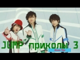 Hey!Say!JUMP - ON CRACK (RUS) PART 3