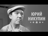 96 лет со дня рождения Юрия Никулина!