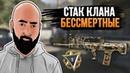 WarFace СОЛО РМ - СТАК КЛАНА БЕССМЕРТНЫЕ - ОЧЕНЬ ПОТНО