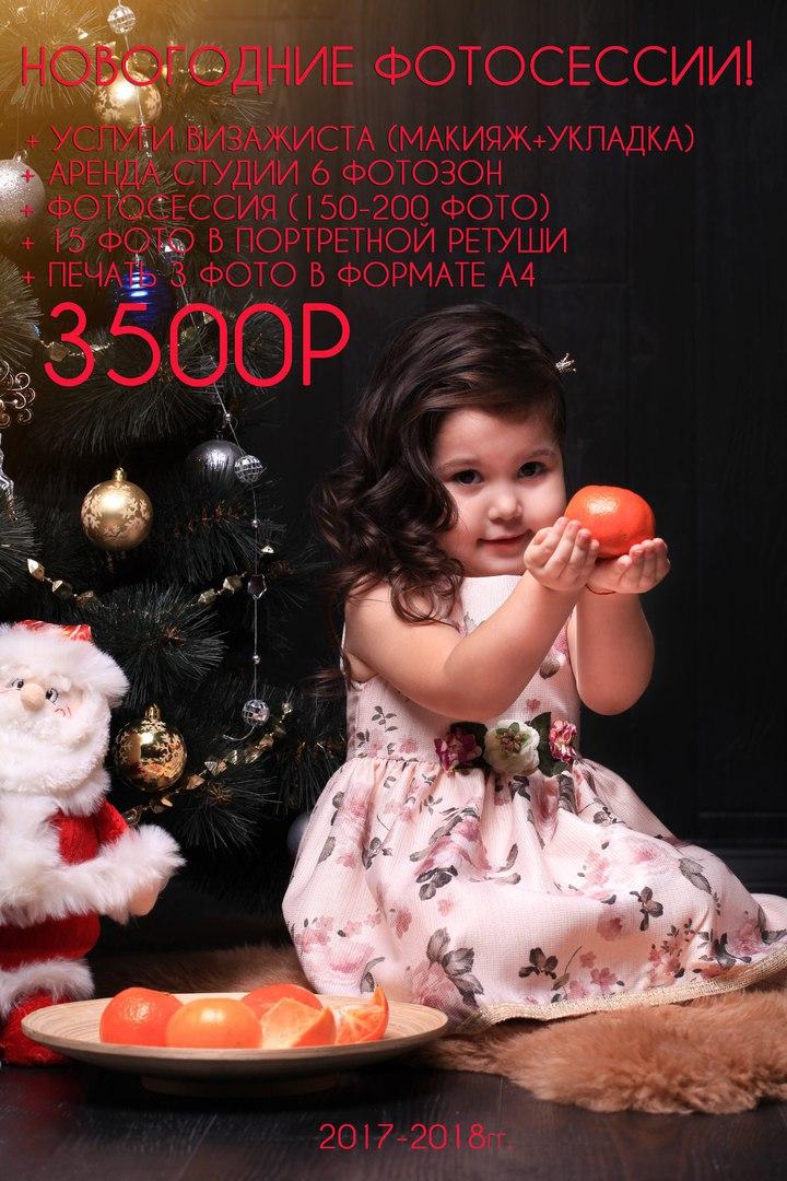Афиша Тюмень Новогодние фотосессии!
