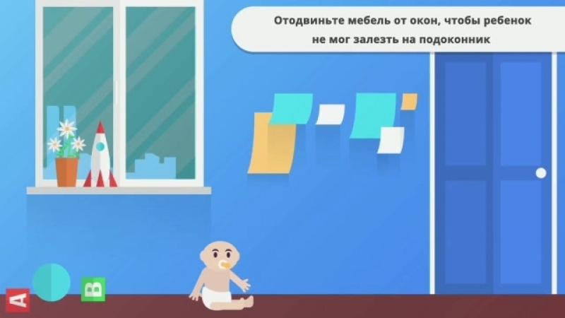 Система-112 Московской области. Дети и окна.