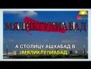 Туркменистан Диктатор начал нервничать