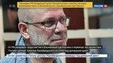 Новости на «Россия 24»  •  Малобродского отпустят из СИЗО под домашний арест