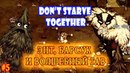 Dont Starve Together прохождение обзор гайд coop 5 ЛЕС БАРСУК и волшебный Гав