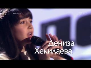 Дениза Хекилаева «Вера» Голос.Дети