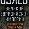 «Хозяева Великой Евразийской Империи»