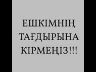 Ерлан Ақатаев ұстаз 2018_144p(1).3gp
