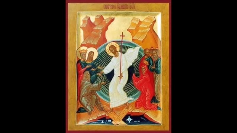 Христос Воскресе из мертвых смертию смерть поправ и сущим во гробех живот даровав._360P.mp4
