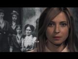 Наталья Поклонская в проекте памяти Святой Царской Семьи Государя Николая ll