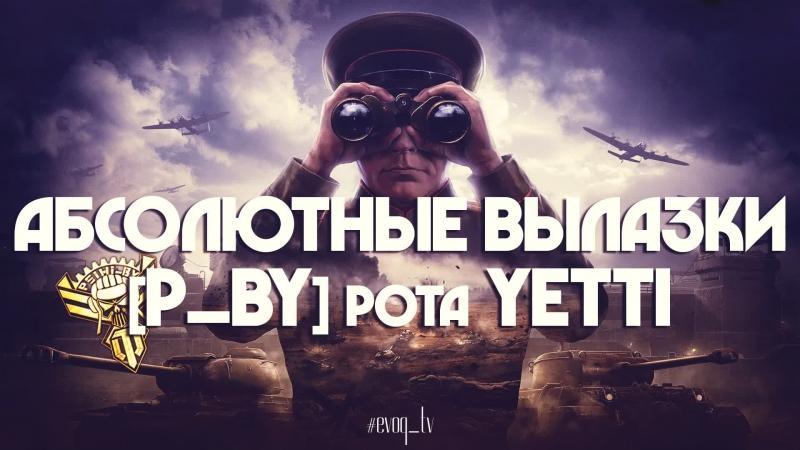 [P_BY] ✮Абсолютные вылазки YETTI✮