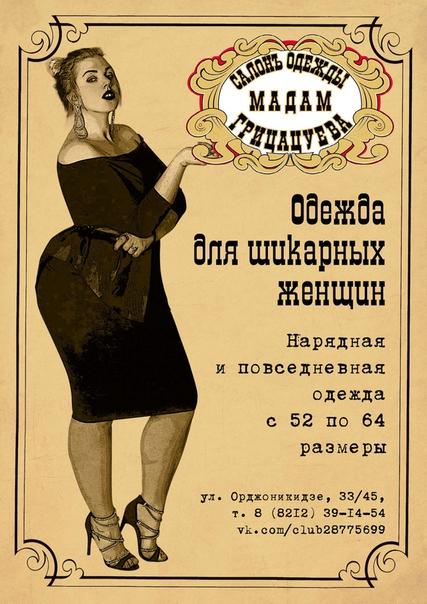 38d05c46 Приглашаем вас посетить салон одежды для пышных модниц.