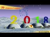 3D открытка в подарок! С Новым годом и Рождеством!